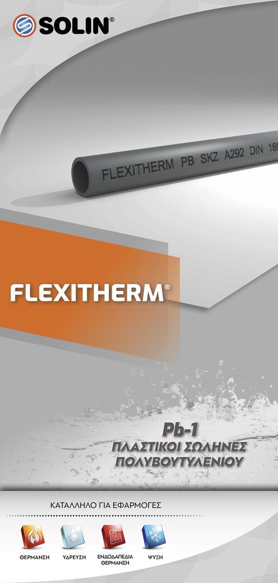 FLEXITHERM_εξώφυλλο_GR