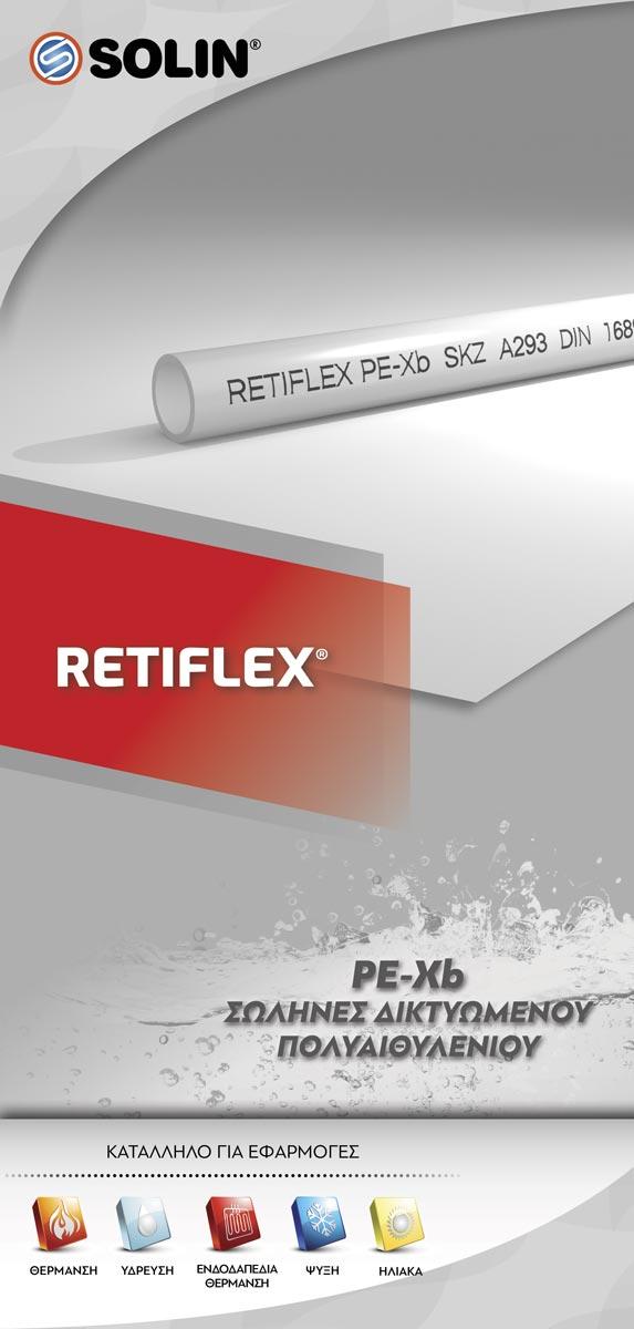 RETIFLEX_εξώφυλλο_GR