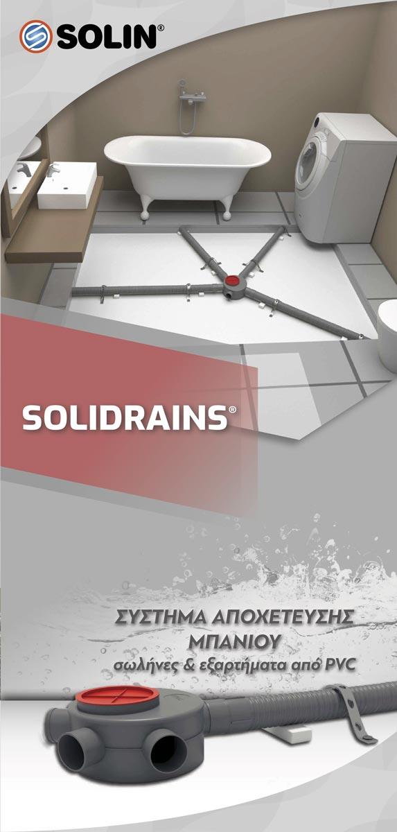 SOLIDRAINS_εξώφυλλο_GR